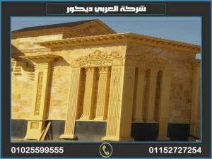 نتيجة بحث الصور عن واجهات حجر هاشمي هيصم في مصر