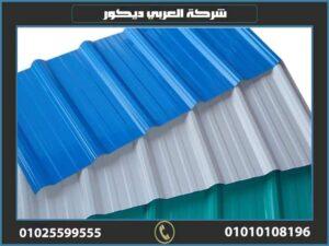 نتيجة بحث الصور عن قرميد بلاستيك أزرق